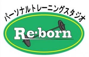 パーソナルトレーニングスタジオ Re-bornの画像